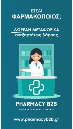 pharmacyb2b.gr